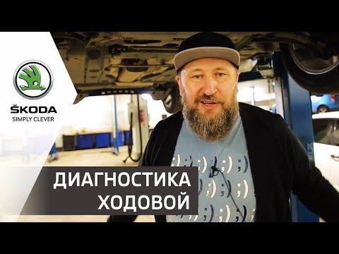 Диагностика ходовой   Проверяем подвеску автомобиля в Прага Авто