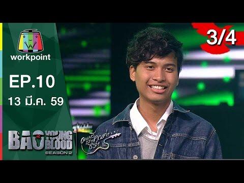 Bao Young Blood Season 2 | EP.10 | รอบ Semi Final กรุงเทพฯ | 13 มี.ค. 59 | 3/4 Full HD
