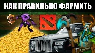 КАК ПРАВИЛЬНО ФАРМИТЬ В ДОТЕ(Сувенирка Dota2 [+5 к ловкости] ! - http://getdota2.ru/gift/ http://vk.com/metagamevk - группа MetaGame вконтакте., 2014-01-12T21:56:52.000Z)