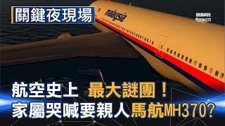 航空史上最大謎團!家屬哭喊「要親人」的馬航MH370 !? Part2《關鍵夜現場》