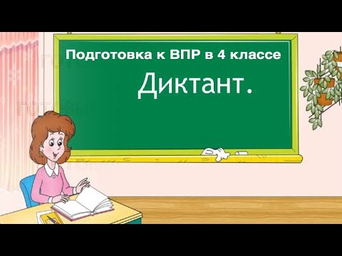 Подготовка к ВПР по русскому языку в 4 классе 2020 год. Часть 1 - диктант.