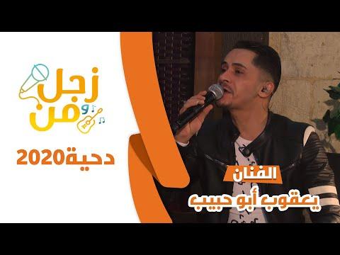 جديد 2020 دحية نارية للفنان يعقوب أبو حبيب