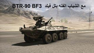 مع الشباب الفله بتل فيلد  BTR-90 BF3