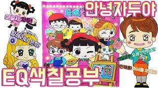 figcaption 안녕자두야 EQ 색칠공부 장난감 Hello Jadoo EQ Sticker Coloring book Toy 게임에 만들기까지♥