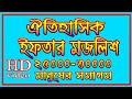 ইফতার মজলিশ//full HD video 2018//প্রতাপপুর দরবার শরীফ,পাঁশকুড়া,পূর্ব মেদিনীপুর