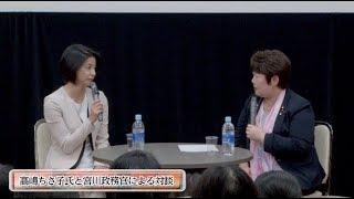 2.高嶋ちさ子氏と宮川政務官による対談