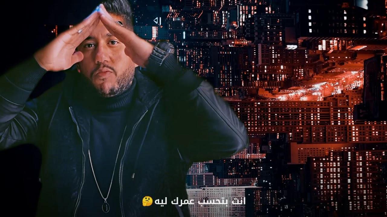 انت بتحسب عمرك ليه  فيلو - الدخلاوية  حاله مهرجان