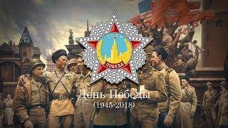 Victory Day (2018) 'День Победы'