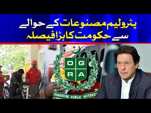 PM Imran Khan Big Decision about Petroleum Prices