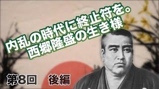 今の日本には自分のことしか考えていない者が多くいます。 しかし西郷隆...