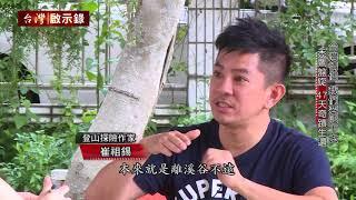 【預告】台灣情侶 我們要活下去 禿鷹盤旋 47天奇蹟生還