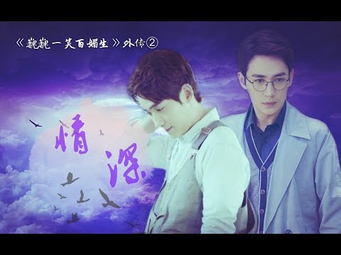 [EN Sub]【朱一龍水仙】《情深 -1》[沈嵬×胡楊](《巍巍一笑百媚生》外傳二)HE劇情向〔Zhu Yilong FanMV〕