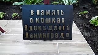 В память о кошках блокадного Ленинграда (памятник) / Cats of Blockaded Leningrad (monument)