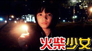 (喪屍老爸微電影)火柴少女,【YTOA-火柴篇】