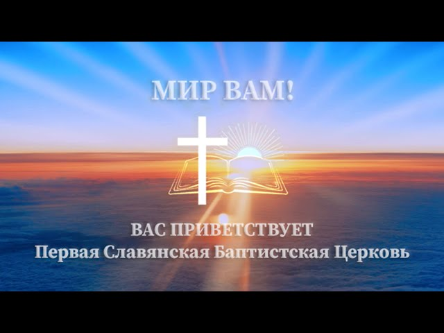 4/25/21 Воскресное служение 10 am