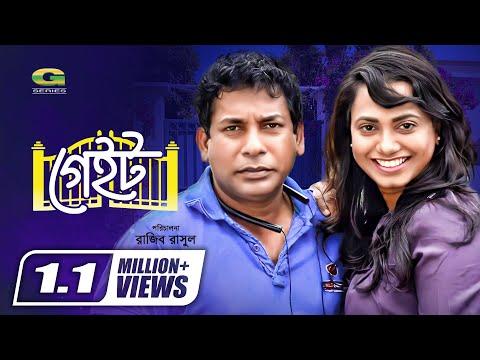 Gate | HD1080p | Bangla Natok | ft Mosharraf Karim, Robena Reza Jui | 2018