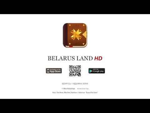 Belarus Land HD: Unique photos and 360º panoramas of the greates places of Belarus.