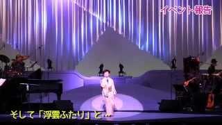 4月24日に渋谷公会堂にて開催された「神野美伽コンサート2015」の模様を...