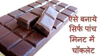 पांच मिनट में चॉकलेट कैसे बनायें - How To Make Chocolate In Five Minutes