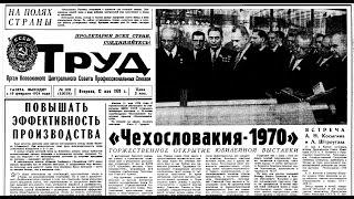Как читали газеты в СССР..