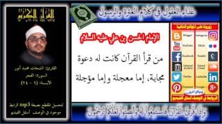من روائع أمير النغم الشحات + mp3 للتحميل