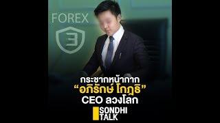 ซักหน้ากากอภิรักษ์โกฎธิ CEO ลวงโลก  : SondhiTalk (ผู้เฒ่าเล่าเรื่อง)