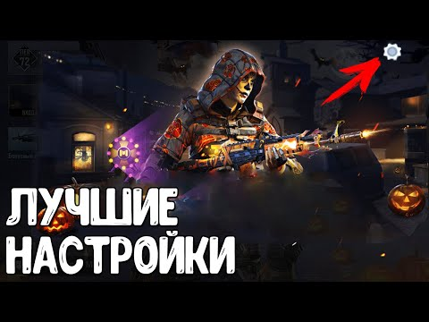 ЛУЧШИЕ НАСТРОЙКИ CALL OF DUTY MOBILE Как настроить COD Mobile