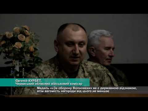 Телеканал АНТЕНА: Бійцям батальйону «Черкаси» вручили медалі «За оборону Волновахи»