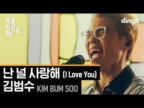 Free Download 김범수 - 난 널 사랑해 (kim Bumsoo - I Love You)[세로라이브] Mp3 dan Mp4
