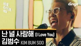 김범수 - 난 널 사랑해 (Kim Bumsoo - I love you)[세로라이브]
