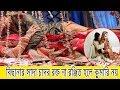 দেখুন নববধূকে কিভাবে কুমারীত্বের পরিক্ষা দিতে হয় বাসর রাতে।।Basor rat
