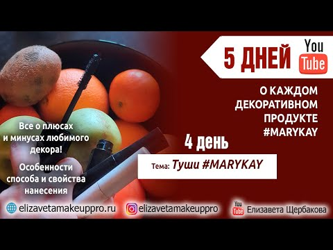 Туши и основа под тушь #marykay