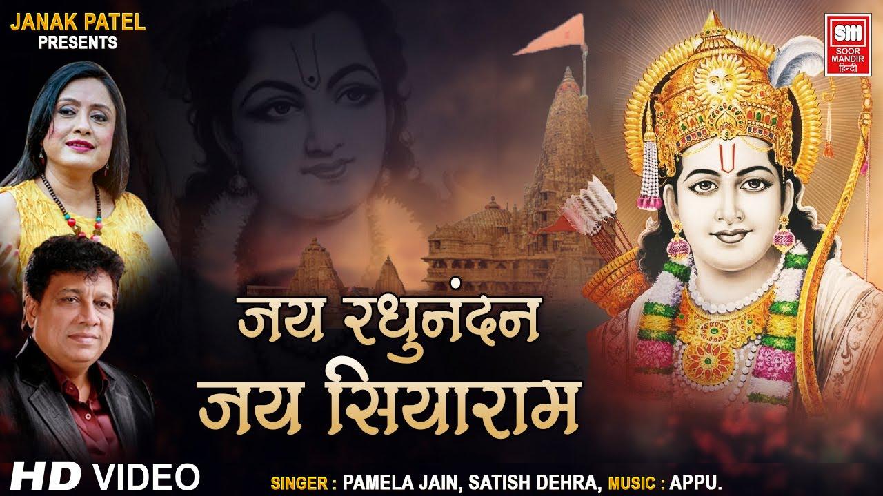Jay Raghunandan Jay Siyaram | Shree Ram Bhajan | Ram Dhun