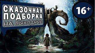 ПОДБОРКА СКАЗОЧНЫХ ФИЛЬМОВ 16+ || Лабиринт Фавна, Страшные сказки и многое другое