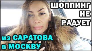 VLOG Из Саратова в Москву на шоппинг Триумф МОЛЛ SKIBIDI Не радуют покупки Источник Эндорфина