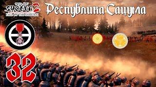 Анархическая республика Сацума! №32. Прохождение Shogun 2: TW - Fall of the Samurai