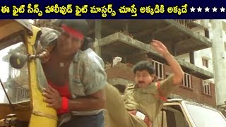 Suman Best Action Scenes || Khaidi Inspector Movie Back 2 Back Action Scenes