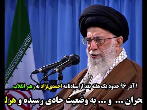 فیلم پاسخ صریح رهبر انقلاب به نامه احمدی نژاد به ایشان