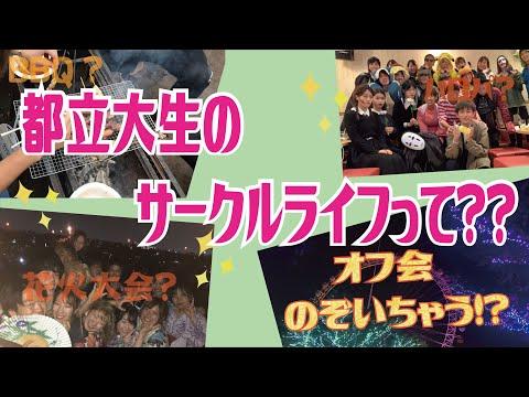イベントサークルp!eceの動画「東京都立大学をもっと知ろう!オフ会どんな感じ⁉」
