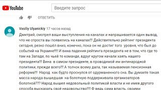 Комментарий Василия Ульяницкого в крайних итогах недели