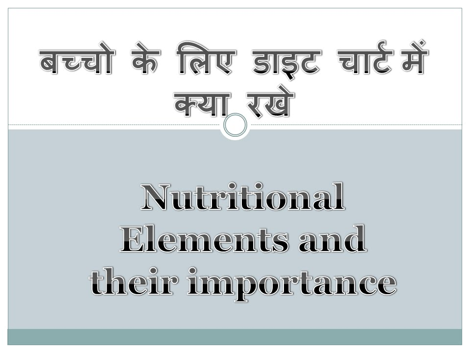 healthy Food chart for 6 - 12 months baby in hindi/ 6 - 12 माह - baby chart