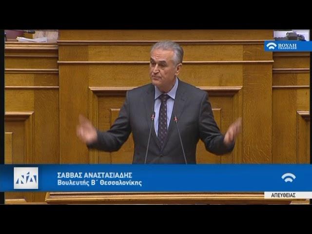 Σ. Αναστασιάδης -Ομιλία στην Ολομέλεια της Βουλής 13.12.2018