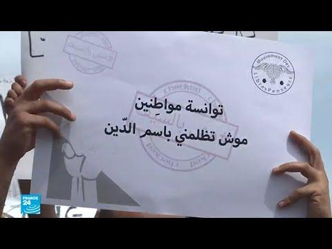تونس: وقفة احتجاجية للمطالبة بحق الإفطار في شهر رمضان  - نشر قبل 2 ساعة