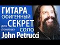Соло для ленивых Простой секрет скоростных соло John Petrucci mp3