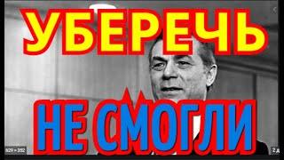НЕ СМОГЛИ СПАСТИ⭐⭐⭐⭐⭐ СКОРБИТ НАРОД⭐⭐⭐⭐⭐СКОНЧАЛСЯ ИЗВЕСТНЫЙ АРТИСТ СССР