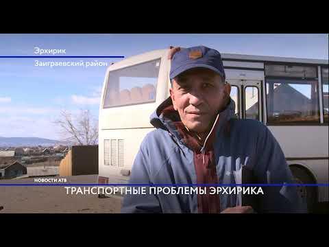 Жители с. Эрхирик Бурятии жалуются на 133 маршрут