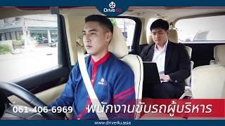 Drive4U พนักงานขับรถส่วนตัวระดับ Premium
