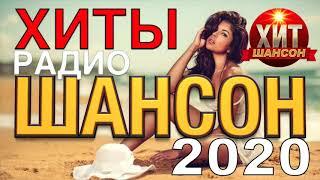 Хиты Радио Шансон 2020