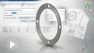 T-FLEX CAD 15 - Исполнения детали