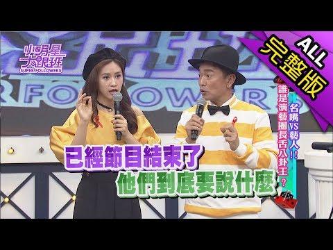 【完整版】名嘴VS藝人!誰是演藝圈長舌八卦王?2017.12.12小明星大跟班